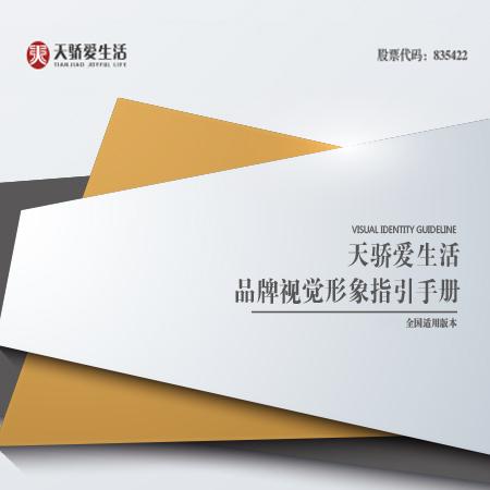 天骄物业管理VI全案设计