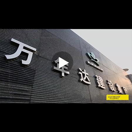 万年达建设集团官方宣传片拍摄