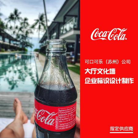 苏州厂区标识标牌设计-可口可乐