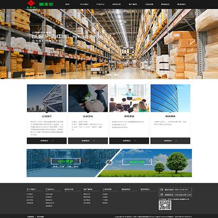 迪夫伦物流设备 - 常熟网站定制