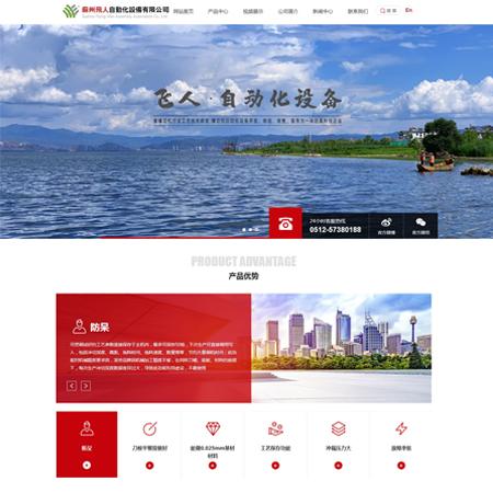 飞人自动化设备 -吴江营销型网站