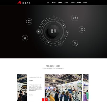 觉佳展览 - 苏州网页设计