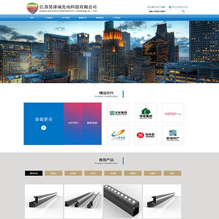 昊泽瑞光电 - 太仓营销型网站建设