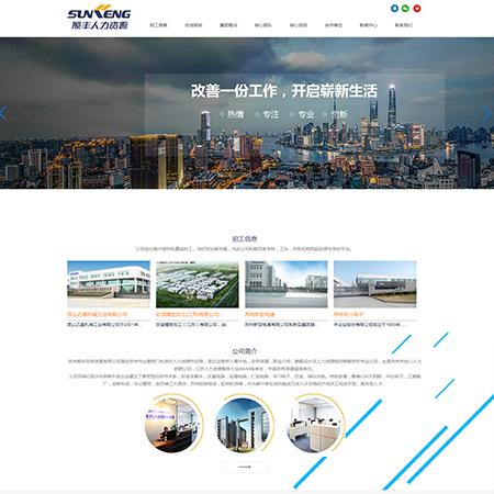 顺丰人力资源 -苏州网站建设