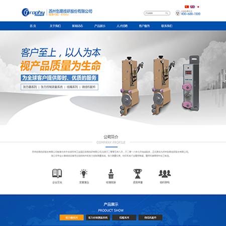 创易技研 - 昆山集团网站建设