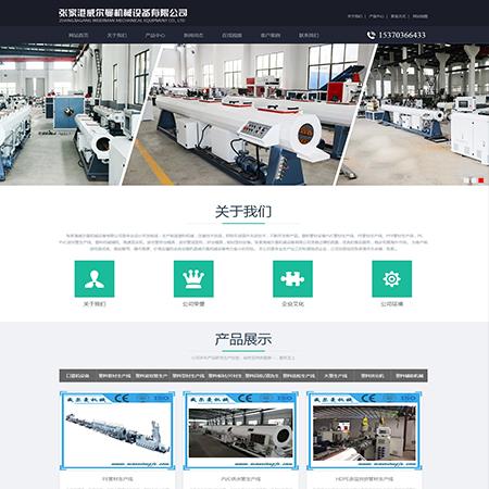 威尔曼机械设备 - 张家港营销型网