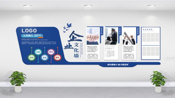 企业文化墙设计常见的几种形式