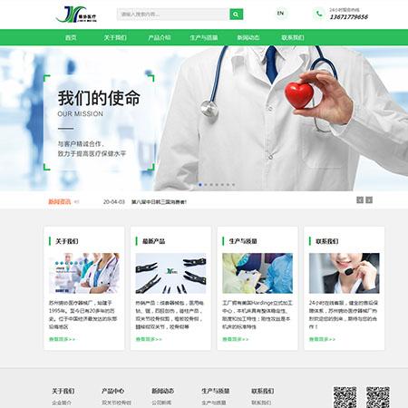 张家港品牌官网建设--医疗行业案
