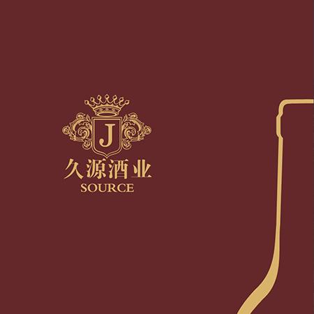 久源酒业 —红酒宣传册设计