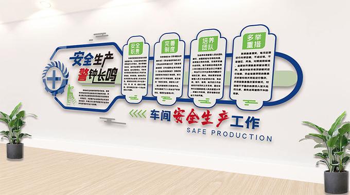 生产安全文化墙建设的积极作用
