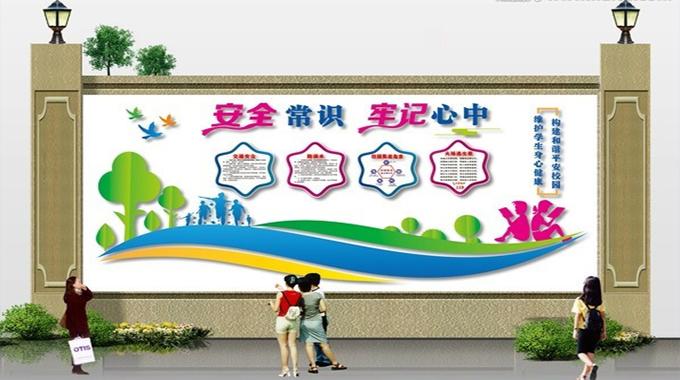 建设校园安全文化墙,安全知识记心上