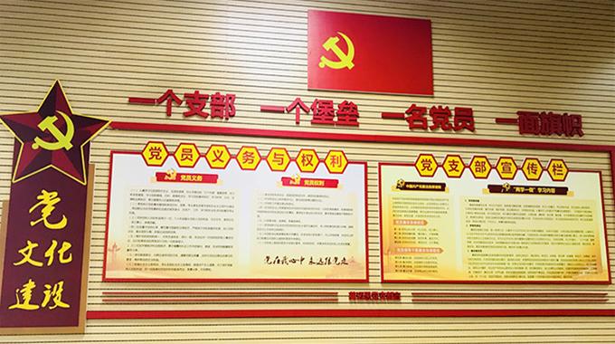 企业党建文化上墙,营造党建教育氛围