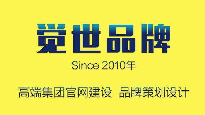 苏州广告制作公司-觉世品牌