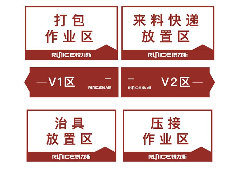 工厂车间区域标识牌制作安装-觉世品牌