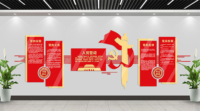 苏州党建文化墙设计制作需要多少钱?