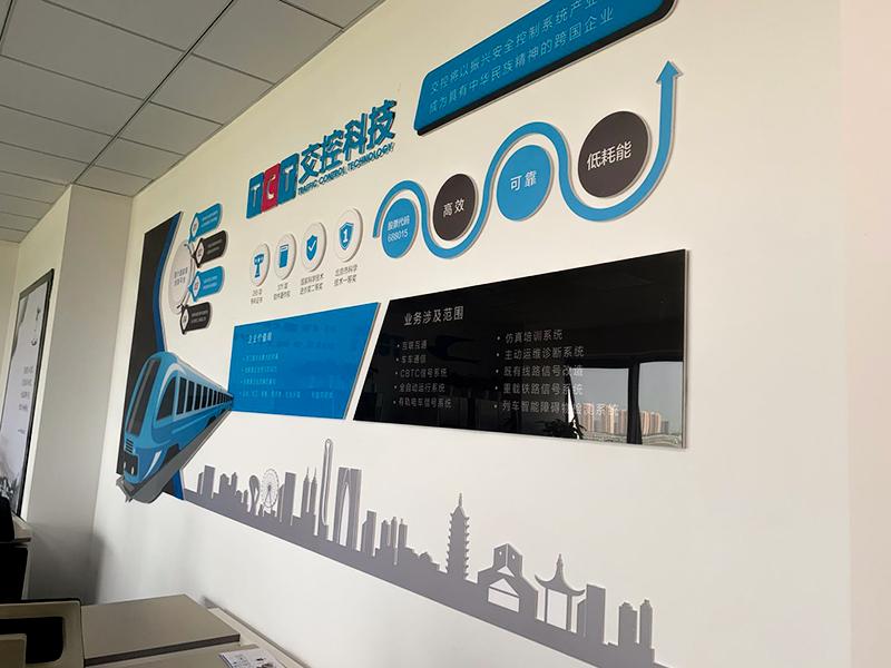 公司的文化墙怎么设计?