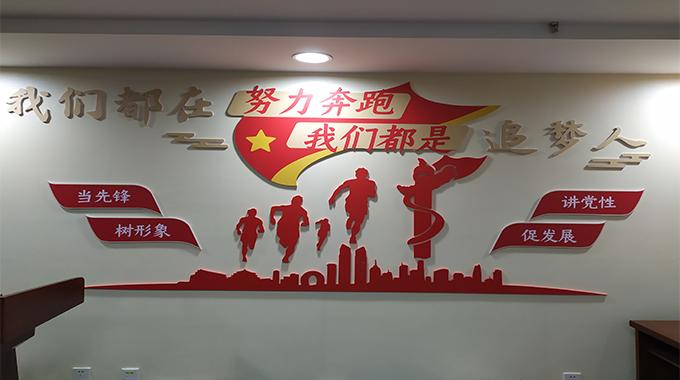 南通党建设计-如何做好党建文化墙设计?