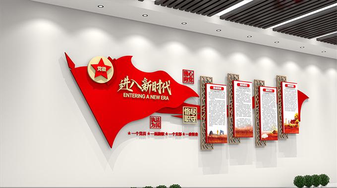 社区党建文化墙设计—掀起党建文化墙的红盖头