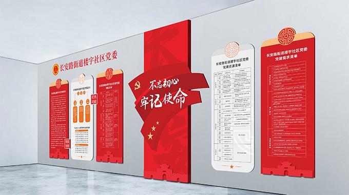 上海广告设计公司—党建文化长廊建设的重要性