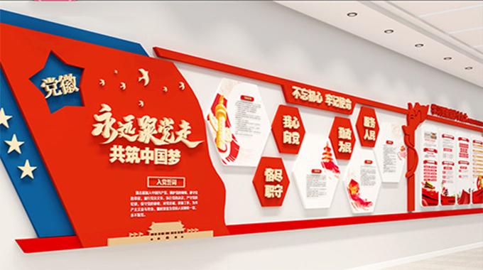 苏州广告公司—完美庄严的党建文化墙如何设计